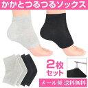 かかと つるつる 靴下 2足組 ソックス フットケア かかとケア ひび 角質ケア サポーター 保湿 グレーブラック グレー…