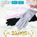 シルク手袋 手首長めで紫外線対策 UVカット レディース メンズ 手荒れ 薄手 就寝用 ロング 日焼け止め 乾燥 紫外線 手…