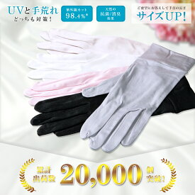 シルク手袋 手首長めで紫外線対策 UVカット レディース メンズ 手荒れ 薄手 就寝用 ロング 日焼け止め 乾燥 紫外線 手袋 夏 夏手袋 涼感 おやすみ ナイト手袋