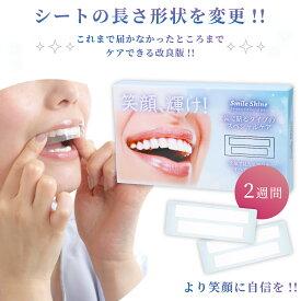 ホワイトニング シート 歯 濃密 テープ ハミガキ テープ シール ハミガキ ジェル 自宅 セルフ 歯磨き粉 2週間 ヤニ取り 白 14セット Smile Shine【FL-2】