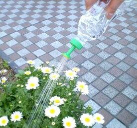 【メール便送料無料】ペットボトル 簡易ジョーロ キャップ 便利グッズ 面白 おもしろ 再利用 ■ ペットボトルジョーロ