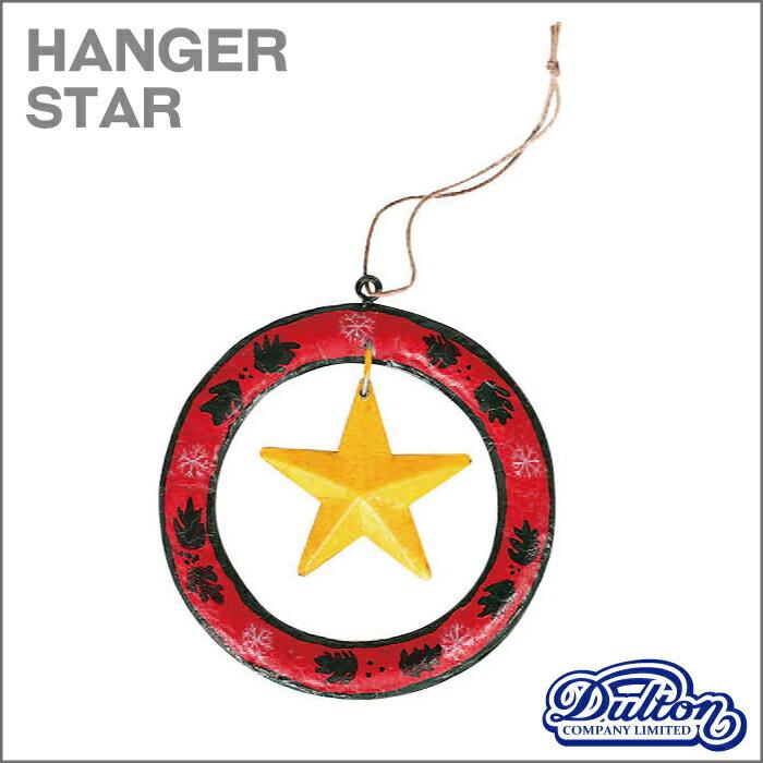 【DULTON(ダルトン)】Hanger star(ハンガー スター)K655-645ST/レトロ クリスマス Xmas トーイ オモチャ おもちゃ 昔 懐かしい 北欧雑貨 Christmas オーナメント ツリー 木 飾り アメリカン雑貨