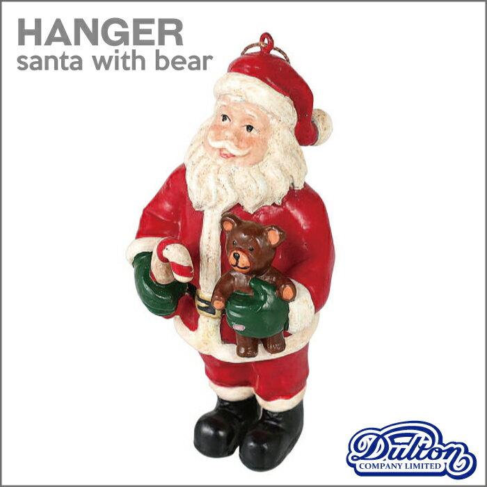 【DULTON(ダルトン)】Hanger santa with bear(ハンガー サンタウィズベア)K655-644BE/レトロ クリスマス Xmas トーイ オモチャ おもちゃ 昔 懐かしい 北欧雑貨 Christmas オーナメント ツリー 木 飾り アメリカン雑貨