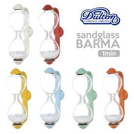 【ダルトン】DULTON サンドグラス バルマ (1min) [S520-325] ■ 砂時計 マグネット 1分 時間 計測 磁石 可愛い カラフル ポップ アメリカン雑貨