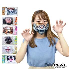 【メール便送料無料】おもしろ マスク 洗える オシャレ アクセサリー かわいい 大人 かっこいい カラー 可愛い ねこ 猫 メンズ 柄 秋冬 ハロウィン フェイスマスク ■ FAUX REAL(フォーリアル)アニマルプリントマスク