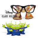 メガネホルダー メガネスタンド 眼鏡ホルダー めがねホルダー トイストーリー エイリアン チップ&デール リトルグリ…