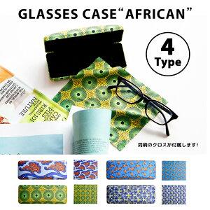 メガネケース おしゃれ スリム かわいい ハード 眼鏡ケース コンパクト メガネ 収納 ハードケース 入れ お洒落 眼鏡 グラスホルダー オシャレ サングラスホルダー アフリカ 民族衣装 幾何学