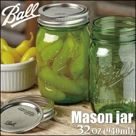 【保存 瓶】メイソンジャーワイドマウス32oz/940ml (グリーン) ■ ボール社 サラダジャー Ball Mason Jar アメリカン雑貨 【あす楽対応】