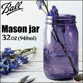 【保存 瓶】メイソンジャーワイドマウス32oz/940ml (パープル) ■ ボール社 サラダジャー Ball Mason Jar アメリカン雑貨 【あす楽対応】