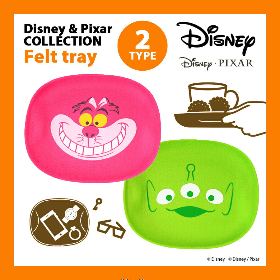 ディズニー フェルトトレイ ■ Disney ピクサー トレイ トレー お盆 可愛い 小物入れ チェシャ猫 トイストーリー エイリアン キャラクター アメリカン雑貨