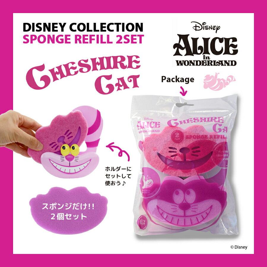 ディズニー スポンジリフィル 2個セット チェシャ猫 [14377] ■ Disney 不思議の国のアリス キッチン 雑貨 面白 おもしろ キャラクター アメリカン雑貨