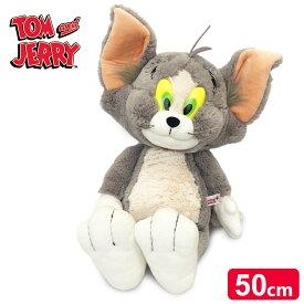 【ぬいぐるみ】トムとジェリー トム (50cm) クラシック [3090096] NICI ■ 人形 プラッシュ 可愛い 大きい トム&ジェリー