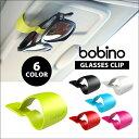 【ボビーノメガネクリップ】眼鏡クリップ メガネ 車 収納 ドライブ 便利 グッズ bobino アメリカン雑貨