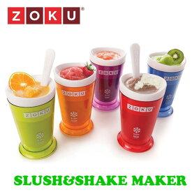 ZOKU ゾク スラッシュシェイクメーカー ■ ギフト フローズンドリンク アイスメーカー シャーベット バイきんぐ バイキング アメリカン雑貨