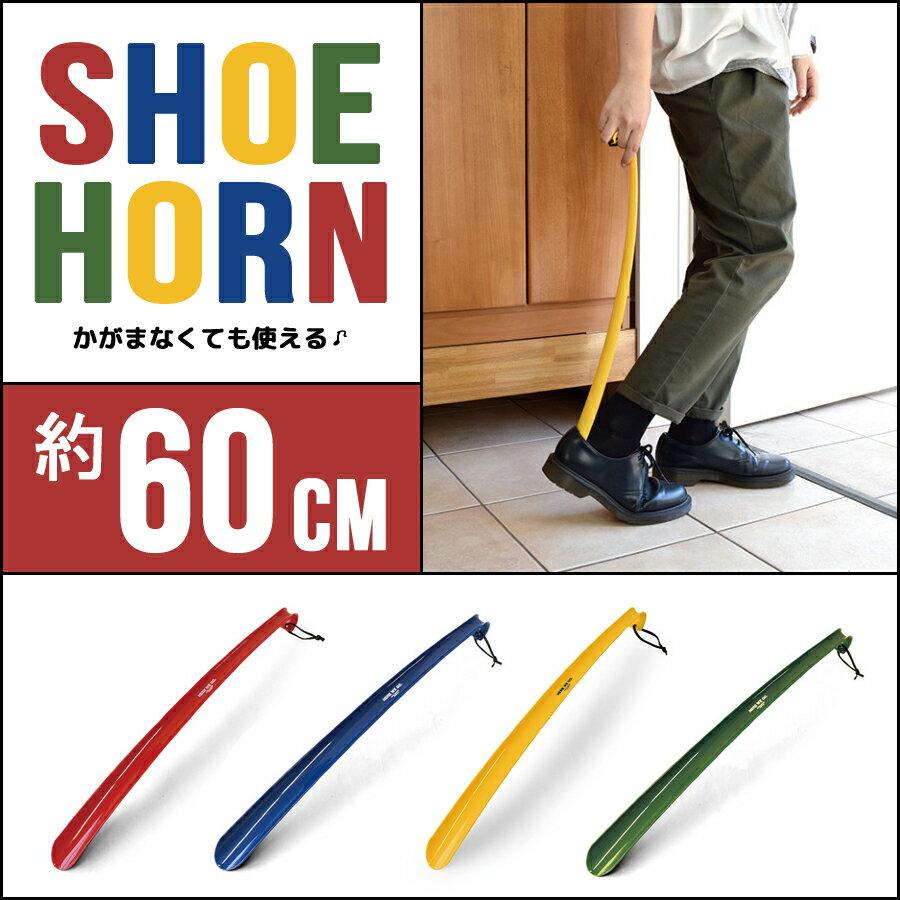 【シューホーン】60cm 靴べら ロング くつべら おしゃれ