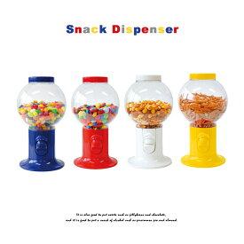 スナックディスペンサー ■ お菓子 ガチャガチャ おしゃれ ガチャポン おもしろ 面白 アメリカン雑貨