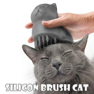 シリコンブラシキャット [91681] ■ 猫 グルーミング ブラッシング くし クシ アメリカン雑貨