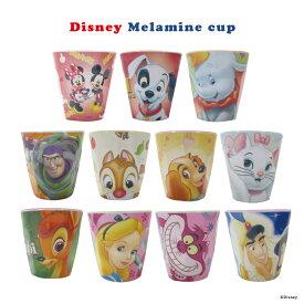 ディズニー メラミンカップ ■ Disney コップ タンブラー 丈夫 割れにくい 食器 アメリカン雑貨 【あす楽対応】