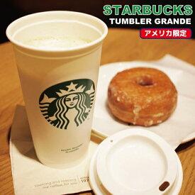 スターバックス タンブラー (473ml) ■ スタバ STARBUCKS 限定 リユーザブル プラスチック製 【あす楽対応】