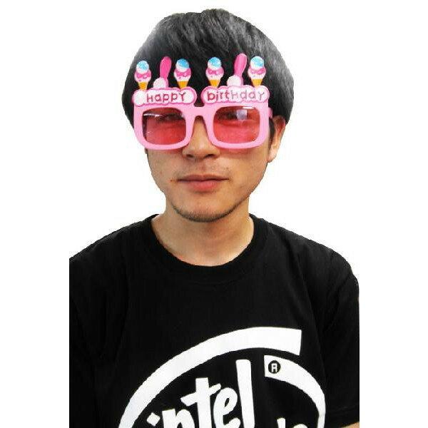 【おもしろメガネ】サングラス ハッピーバースデーアイスクリーム ■ 誕生日 パーティーサングラス サングラス めがね 変装 面白 アメリカン雑貨 【あす楽対応】