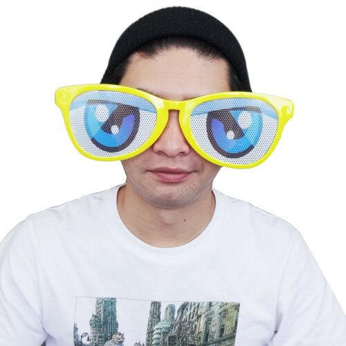 【おもしろメガネ】ビッグファニーサングラス アイ ■ サングラス ジャンボ 大きい 目 パーティーサングラス めがね 変装 面白 アメリカン雑貨 【あす楽対応】