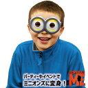ミニオンズ なりきりゴーグル■ サングラス おもしろ 面白 Minions メガネ 眼鏡 コスプレ 衣装 ハロウィン イベント …