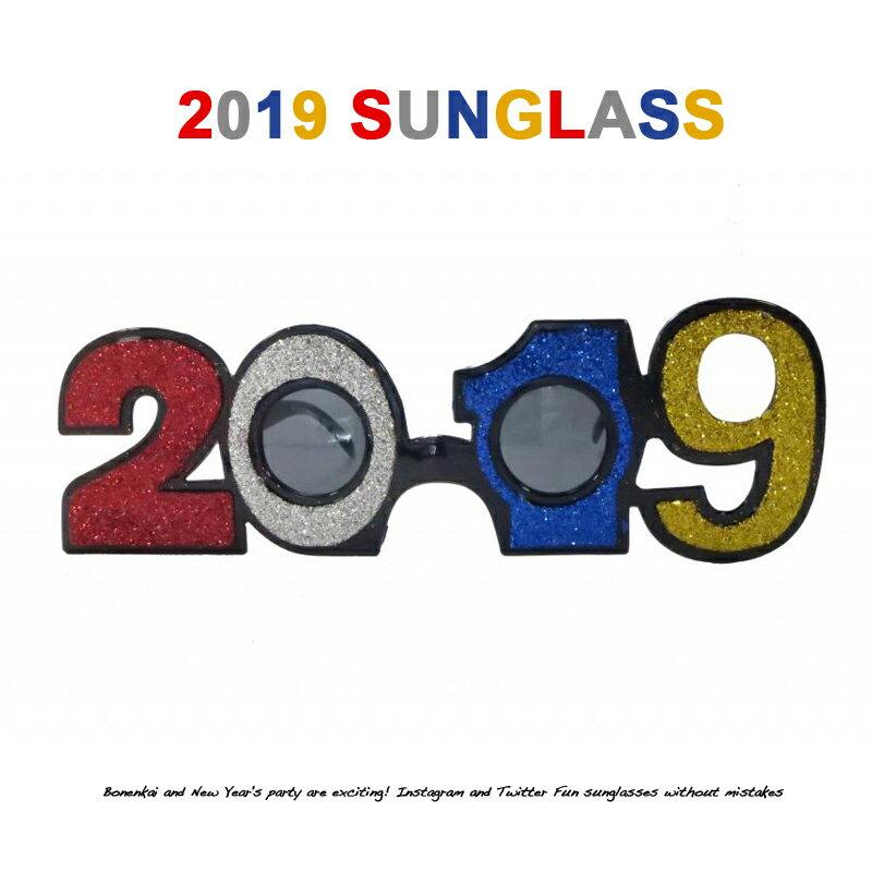 【サングラス】2019 パーティーサングラス ■ 新年 忘年会 ニューイヤー インスタ映え 面白 おもしろ メガネ めがね 変装 面白 アメリカン雑貨 【メール便可】