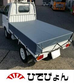 荷台シート 軽トラックシート(全10色)補修用キット付!シート輪ゴム10本付!ハトメは#30真鍮!サイズ1.9m×2.1mは軽トラックにピッタリ!