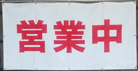 足場用営業中シート店舗営業中シート白防炎シート 0.9m×1.8m 赤文字で営業中印刷1枚 全周ハトメピッチ 450mm