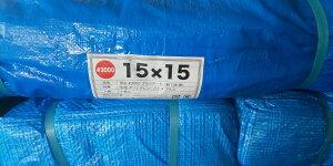 【送料無料】#3000タイプブルーシート【15M×15M】1枚大きいサイズ約15m×約15mのハトメ付き厚手タイプのブルーシート