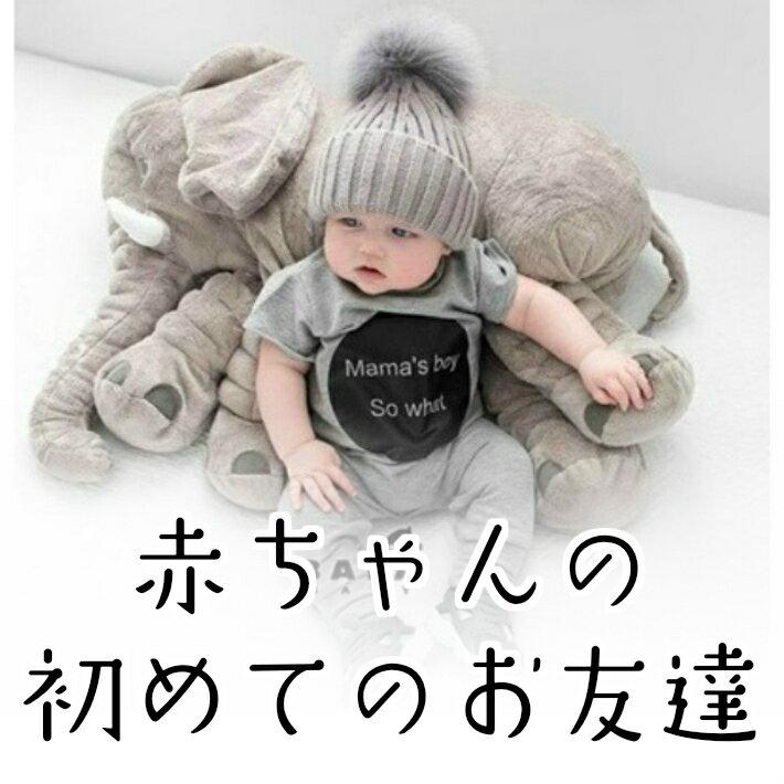 出産祝い 抱き枕 象 リアルぬいぐるみ SNS インスタ おもちゃ 玩具 動物 ぞうさんのぬいぐるみ ベビー枕 寝抱き枕 子供 贈り物 アフリカゾウ かわいい