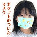 マスク 子供用マスク【1枚の価格】オーダーメイド マスク キッズ 手作り 日本製 ガーゼマスク ポケット付き 子供用 給食当番 洗えるマ…