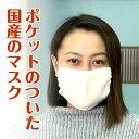 マスク 大人用マスク【1枚の価格】国産ガーゼタオルで作りました。オーダーメイド マスク 手作り 日本製 ガーゼマスク ポケット付き 洗…