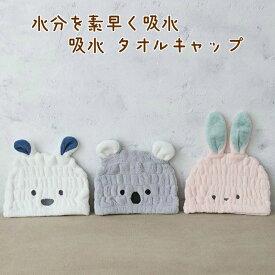 吸水 キャップ タオルキャップ シャンプー プール キッズ 子供 大人も可 シロクマ ウサギ コアラ carari CBジャパン 生活雑貨
