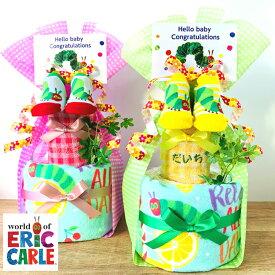おむつケーキ 出産祝い はらぺこあおむし ERIC CARLE エリックカール 知育玩具 フェイスタオル パンパース 男の子 女の子 2段 名前入れ 名入れ 名入れ刺繍