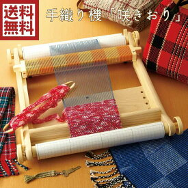 40cm<30羽セット>初めてでも簡単 縦糸張りが簡単 DVD付き【手作り】【裂き織り】手織り機「咲きおり」◆手芸用品◆日本製◆クロバー 織り機【母の日】織り機