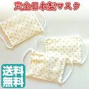 【2枚組マスク】手作り 日本製 ガーゼマスク 子供用 給食当番 洗えるマスク ソフトで優しい耳当たり ハンドメイド キッズ 子供 小学生 …