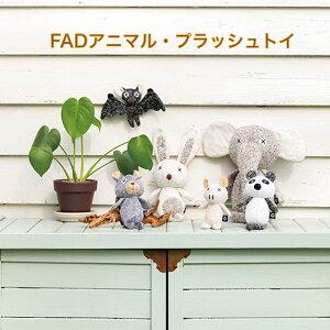 FADアニマル・プラッシュワンド ラビット ピッグ ベア FAD ダッドウェイ 生活雑貨 ペット用品 犬猫用品 おもちゃ