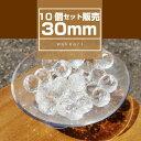 サンキャッチャー【30mm10個セット価格】サンキャッチャー球 クリスタルボール レインボーメーカー 05P03Sep16