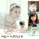 赤ちゃん ヘアバンド ベビーヘアバンド 赤ちゃん 髪飾り ベビー ヘアバンド 出産祝い 女の子 【2】