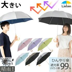 日傘 晴雨兼用 長傘 ジャンプ傘 メンズ/レディース 60cm×8本骨 UPF50+ UVカット率・遮光率99%以上 シルバーコーティング ひんやり傘 【LIEBEN-0102】 hnaga