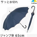 傘 日傘 メンズ UVカット加工済・全天候OK 65cm×16本骨 サッと水切れ 縫い目のない一枚張り傘 紺 撥水 ゲリラ豪雨 ワ…