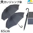 大判ジャンプ傘 65cm 雨傘/メンズ/紳士傘 【LIEBEN-0136】 naga