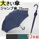 【送料無料】【12本組】スーパービッグジャンプ傘 75cm×8本骨 【LIEBEN-0162】 男性用 雨傘 紳士傘 メンズ まとめ買い naga