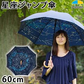 ジャンプ傘 星座 60cm×8本骨 【LIEBEN-0180】 雨傘/メンズ/レディース/スター naga