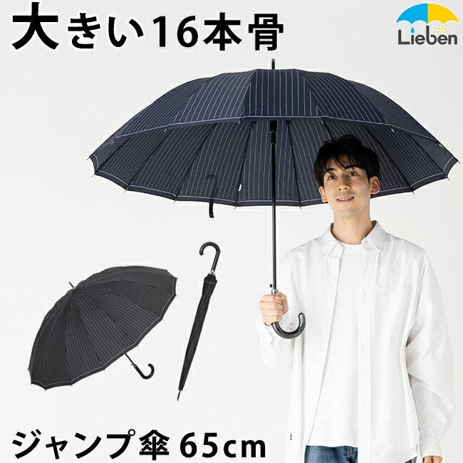 16本骨ジャンプ傘 65cm ストライプ 雨傘/メンズ/紳士傘 【LIEBEN-0191】 naga