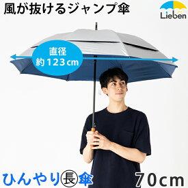 日傘 シルバー風が抜ける強風対応 ジャンプ傘 70cm×8本骨 メンズ ゴルフ傘 UPF50+ UVカット率・遮光率99%以上 遮熱 遮光 ひんやり傘 大きい傘 男の日傘 【LIEBEN-0195】 hnaga