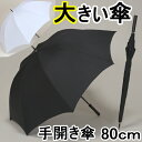 【送料無料】ドアマンズアンブレラ 80cm×8本骨 【LIEBEN-0196】 手元ストレートタイプ 雨傘/メンズ/長傘