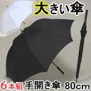 【送料無料】【6本組】ドアマンズアンブレラ 80cm×8本骨 【LIEBEN-0196】 手元ストレートタイプ 雨傘 メンズ 紳士傘 まとめ買い naga