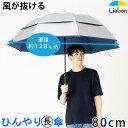 【UVカット率99%以上 真夏に差が出る遮熱・遮光 日傘 晴雨兼用傘】シルバーコーティング 風が抜ける強風対応傘80cm×…